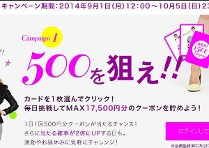 500円クーポン.jpg